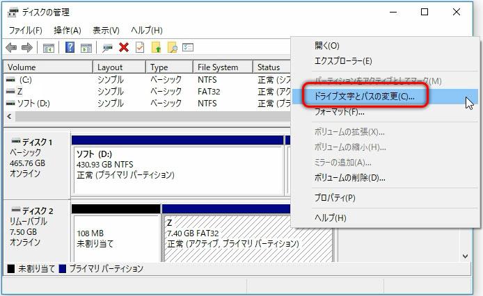 フォーマットしたUSBメモリのボリュームを右クリックします