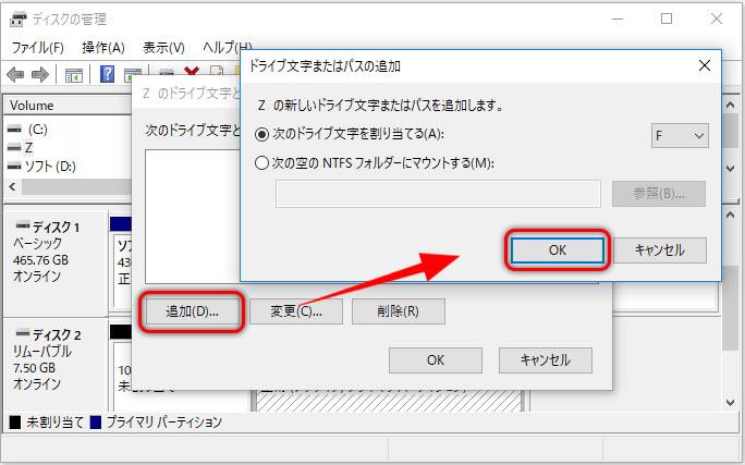 「追加」をクリックし、「OK」を押します。