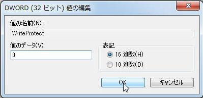 「WriteProtect」をダブルクリックし、「値のデータ」の数値を1から0に変更します