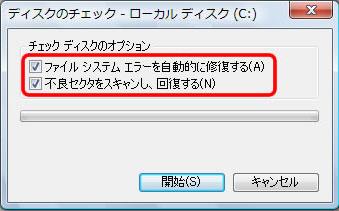 「ファイル システム エラーを自動的に修復する」と「不良セクタをスキャンし、回復する」にチェックを入れます