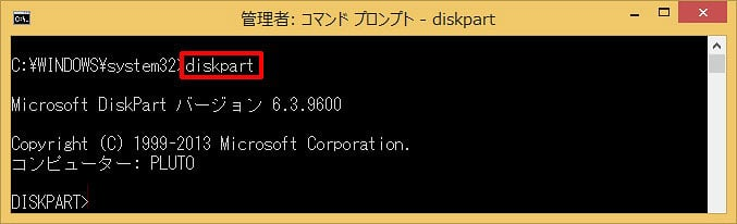 「diskpart」と入力します