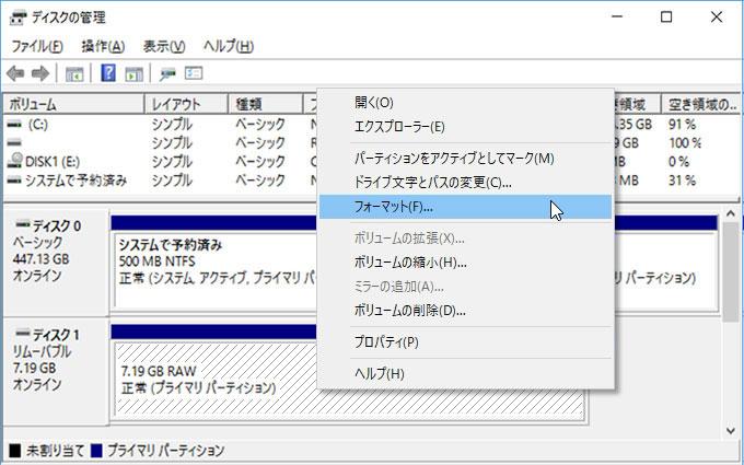 USBメモリを右クリックし、「フォーマット」を選択します。