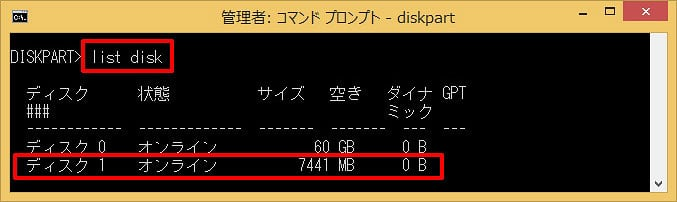 「list disk」を入力します