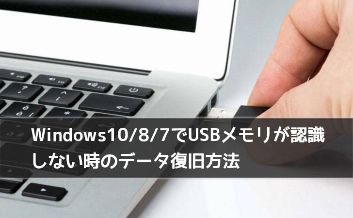 Windows10/8/7でUSBメモリが認識しない時のデータ復旧方法
