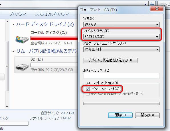SDカードのドライブを右クリックし、「フォーマット」を選択します