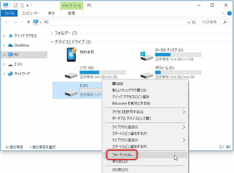 「PC」をダブルクリックし、USBメモリに対応するドライブを右クリックし、「フォーマット」を選択します。