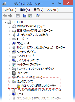 Windows用のドライバーに異常がある場合