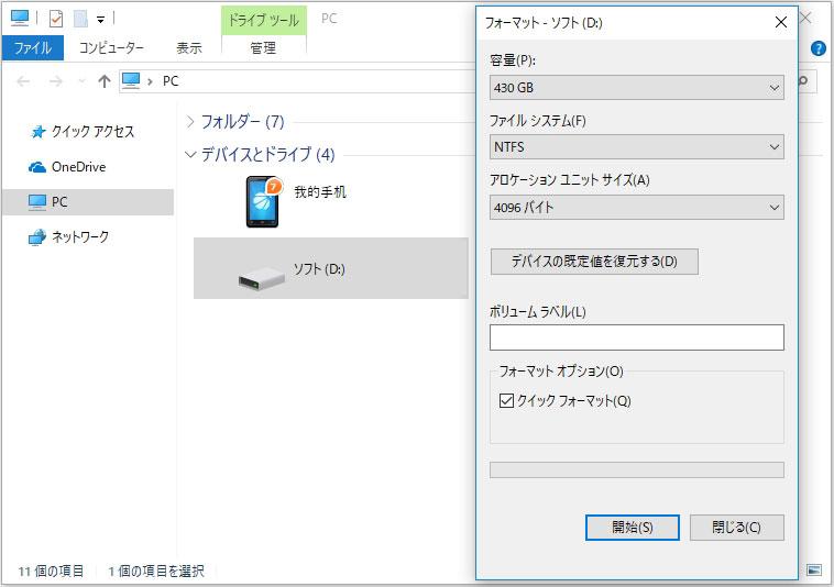 「PC」をクリックし、SDカードのドライブを右クリックし、「フォーマット」を選択します。