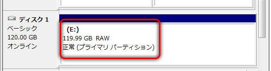HDDがRAW形式になった