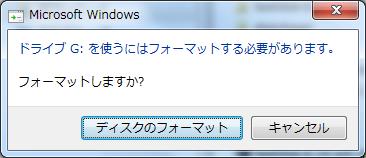 ドライブG: を使うにはフォーマットする必要があります。フォーマットしますか?