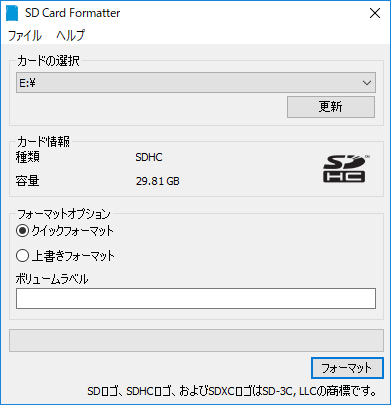 SD Memory Card Formatter