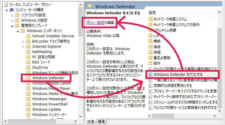「コンピュータの構成」→「管理用テンプレート」→「Windowsコンポーネント」→「Windows Defender」をクリックします