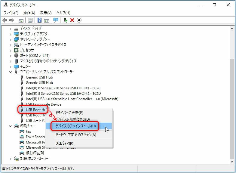 USB Root Hubのアンインストール