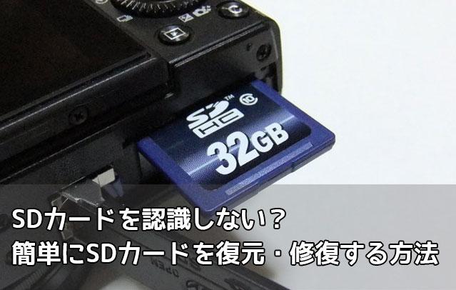 SDカードを認識しない?簡単にSDカードを復元・修復する方法