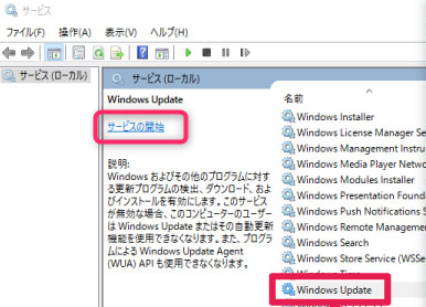 Windows Update「サービス」の開始