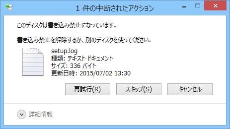 このディスクは書き込み禁止になっています。