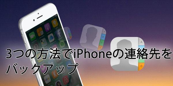 3つの方法でiPhoneの連絡先をバックアップ