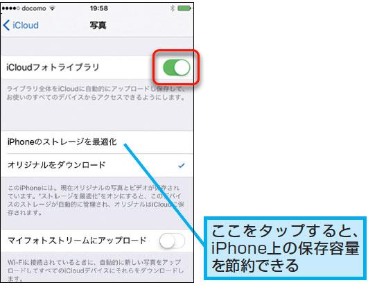 「写真」の画面で「iCloudフォトライブラリ」をタップしてオンに設定します