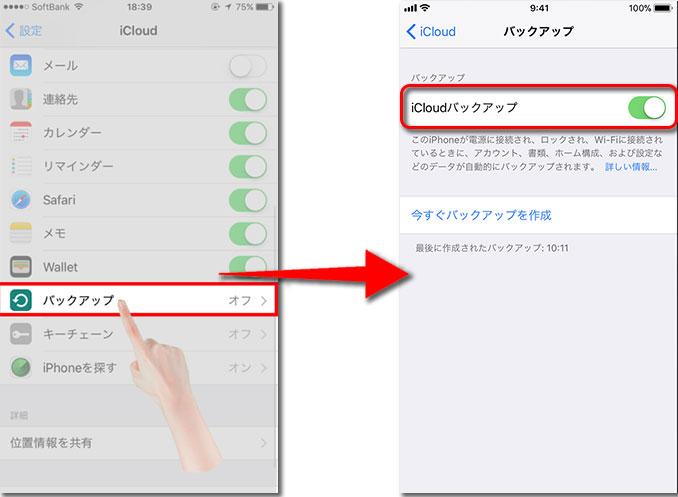 iCloudの画面下部分に「バックアップ」をタップし、バックアップがオンになっているかを確認します。