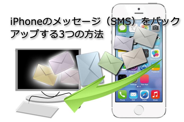 iPhoneのメッセージ(SMS)をバックアップする3つの方法