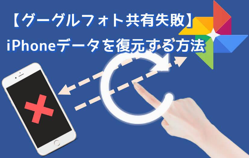 グーグルフォト共有失敗した時のiPhoneデータ写真復元