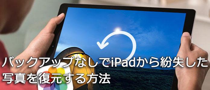 バックアップなしでiPadから紛失した写真を復元する方法
