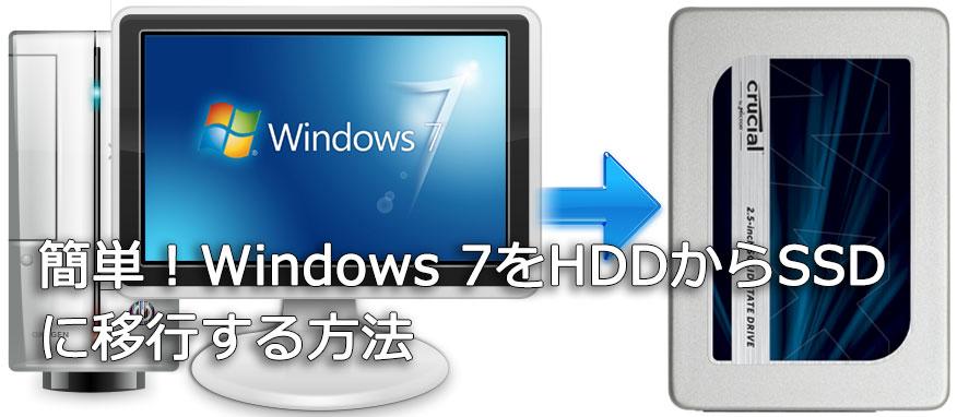 簡単!Windows 7をHDDからSSDに移行する方法