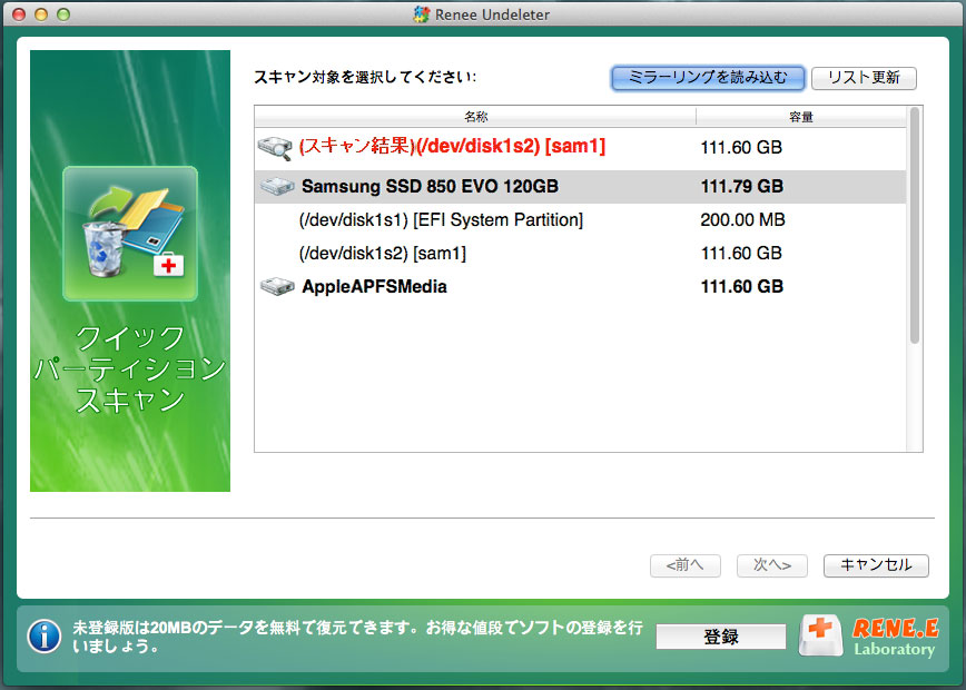 データ復元ソフトが再びシステムディスクをスキャンできます
