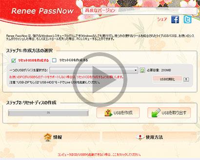 ステップ1:Renee Passnowをダウンロード・インストールします。起動ディスク(USB / CD / DVD)を作成します。