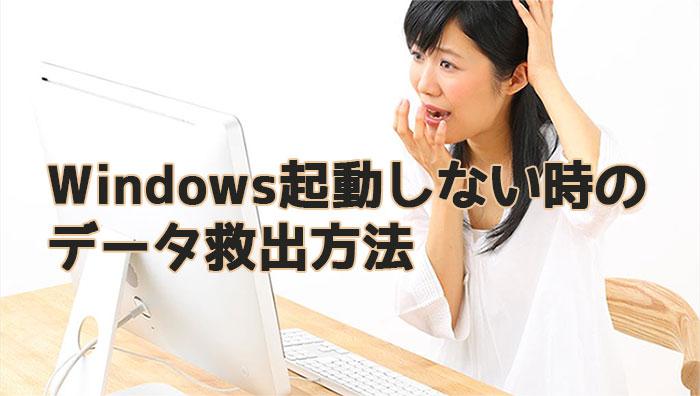 Windows起動しない時のデータ救出方法