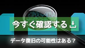 データ復元ソフトRenee Undeleter無料体験版でデータ復旧可能か確認する