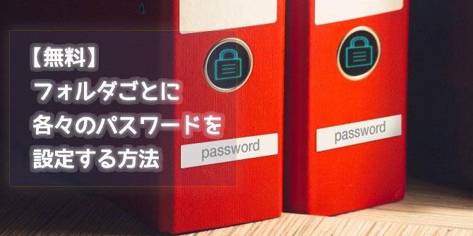 フォルダごとに各々のパスワードを設定する方法