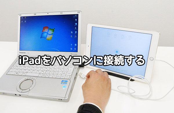 iPadをパソコンに接続する