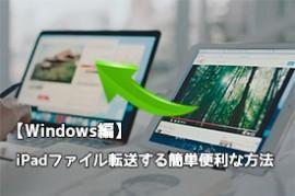 【Windows編】iPadファイル転送する簡単便利な方法