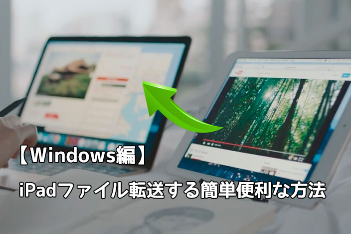 ipad-windows-file-tensou3