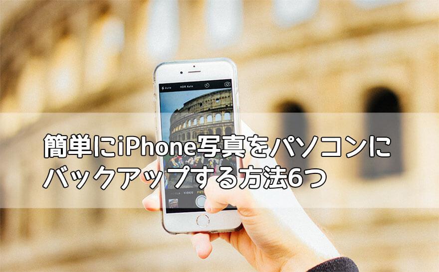 簡単にiPhone写真をパソコンにバックアップする方法6つ