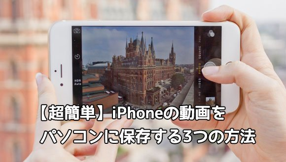 【超簡単】iPhoneの動画をパソコンに保存する3つの方法