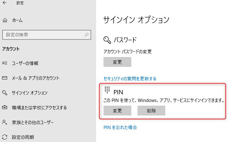 Windows pin コード