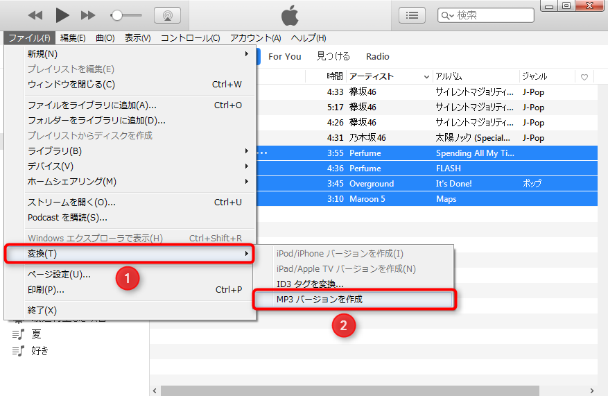 iTunesでmp3に変換