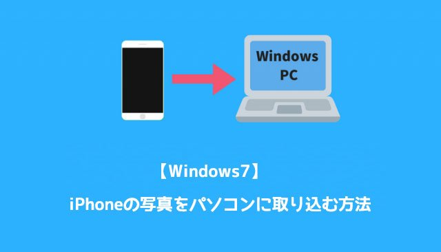 【Windows7】iPhoneの写真をパソコンに取り込む方法