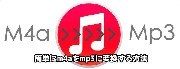 簡単にm4aをmp3に変換する方法