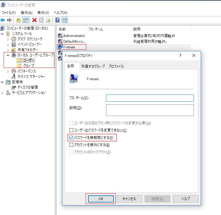 解決済:Windowsパスワード有効期限切れログインできない - Rene.E ...