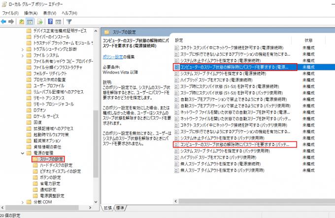 スリープの設定にコンピューターのスリープ状態の解除時にパスワードを要求する