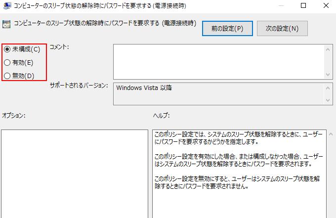 コンピューターのスリープ状態の解除時にパスワードを有効或いは無効にする
