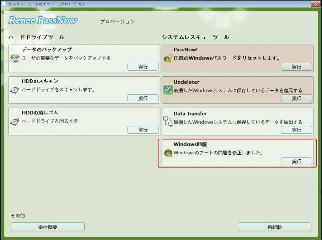 windows回復機能