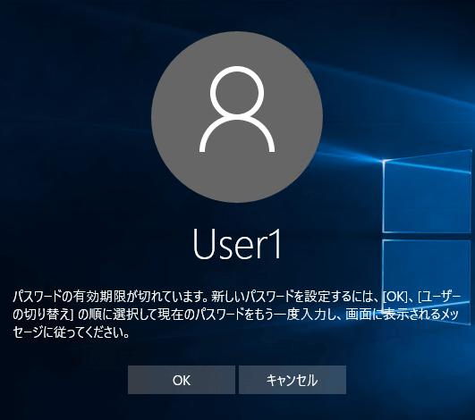 Windowsパスワード有効期限切れ