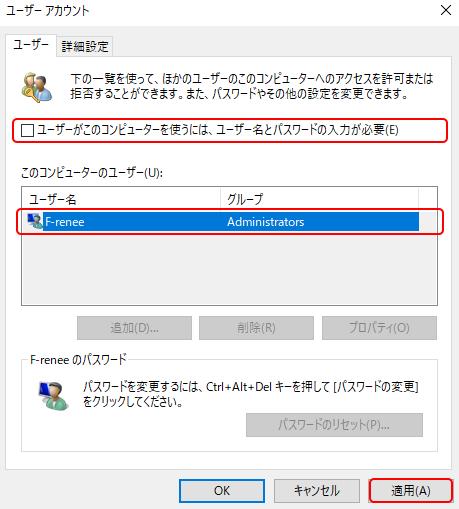 ユーザーがこのコンピューターを使うには、ユーザー名とパスワードの入力が必要