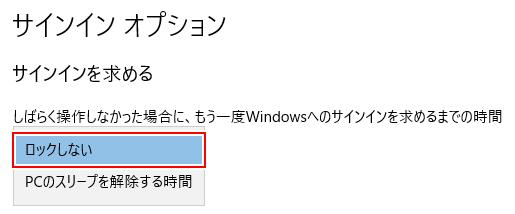 Windows10ロック画面を無効にする