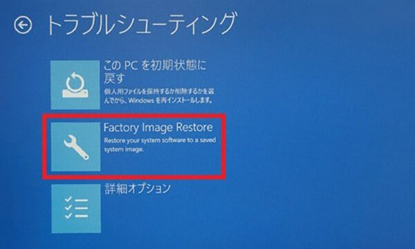 トラブルシューティングのFactory Image Restore