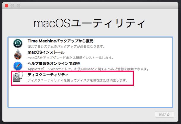 macOSユーティリティにディスクユーティリティを選択し